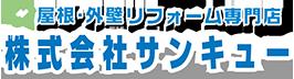 屋根・外壁リフォーム専門店株式会社サンキュー