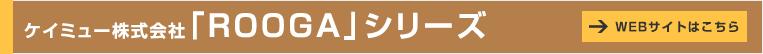 ケイミュー株式会社「ROOGA」シリーズ