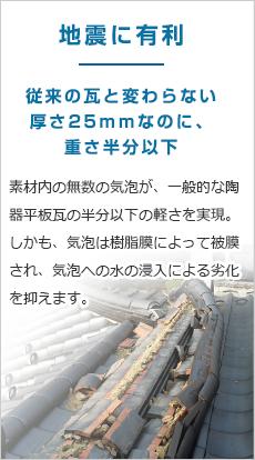 地震に有利・従来の瓦と変わらない厚さ25mmなのに、重さ半分以下