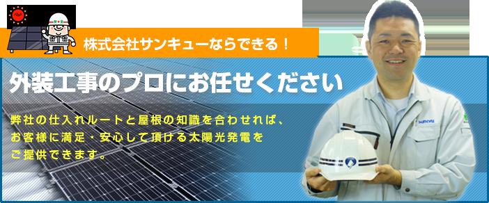 株式会社サンキューならできる!屋根工事のプロにお任せください 弊社の仕入れルートと屋根の知識を合わせれば、お客様に満足・安心して頂ける太陽光発電をご提供できます。