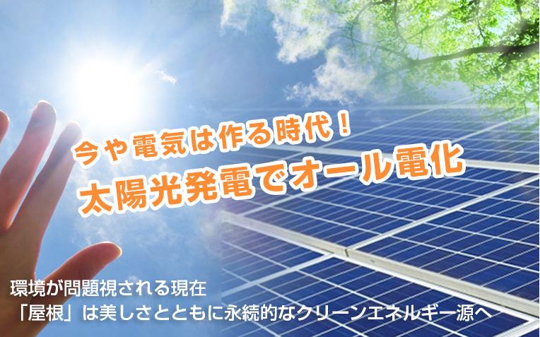 今や電気は作る時代!太陽光発電でオール電化 環境が問題視されてう現在「屋根」は美しさとともに永続的なクリーンエネルギー源へ