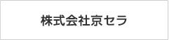 株式会社京セラ